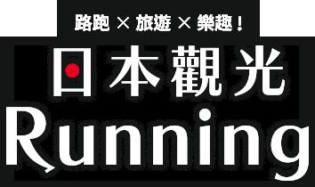 日本觀光Running 路跑×旅遊×樂趣!