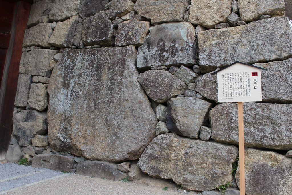 sanada_stone