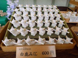 Nara10